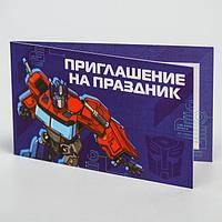 Приглашение на праздник, Трансформеры (комплект из 10 шт.)