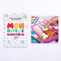 Книга - игра 'Мои первые наклейки' для малышей