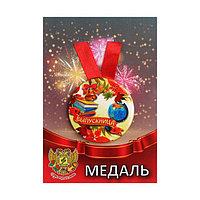Медаль 'Выпускница' колокольчик, глобус