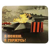 Георгиевская лента на открытке 'Я помню, я горжусь'