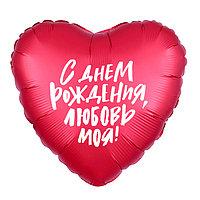 Шар фольгированный 19' 'С днём рождения, любовь моя', сердце (комплект из 5 шт.)