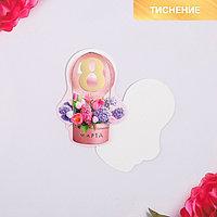 Открытка поздравительная '8 Марта!' коробка с цветами и шар, тиснение, 8 x 9 см (комплект из 20 шт.)