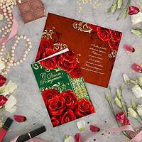 Открытка 'С днём Рождения', золото и розы, 12 х 18 см (комплект из 10 шт.)