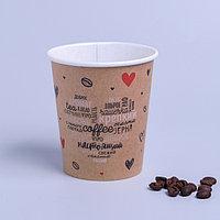 Стакан крафтовый 'Крепкий кофе', однослойный, 250 мл (комплект из 10 шт.)