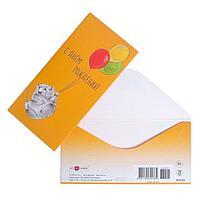 Конверт для денег 'С Днем Рождения!' неоновые краски, хомяк на шариках (комплект из 5 шт.)