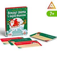 Новогодняя игра-викторина 'Вокруг света с Дедом Морозом', 25 карт