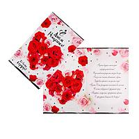 Открытка 'С Днём Рождения!' УФ-лак, розы в виде сердца, 19 х 12 см (комплект из 10 шт.)