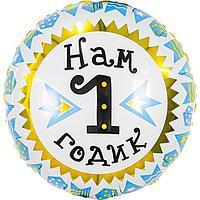 Шар фольгированный 18' '1 годик', круг, для мальчика (комплект из 5 шт.)