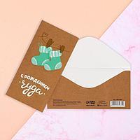 Конверт для денег 'С Рождением чуда', новорожденный, 16,5 х 8см (комплект из 10 шт.)