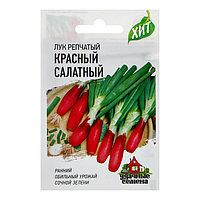 Семена Лук на зелень репчатый Красный салатный, 0,5 г серия ХИТ х3