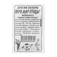 Семена Лук На 'Перо Жар-Птицы', Сем. Алт, б/п, 0,5 г