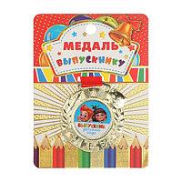 Медаль детская 'Выпускник детского сада', дети, d5 см