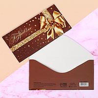 Конверт для денег 'Поздравляю', шоколад с золотом, 16,5 x 8 см (комплект из 10 шт.)