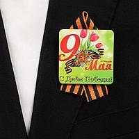 Значок деревянный с лентой 'С Днём Победы!' красные тюльпаны
