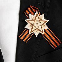 Значок деревянный с лентой 'Отечественная война' звезда