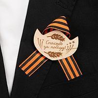 Значок деревянный с лентой 'Спасибо за победу!'