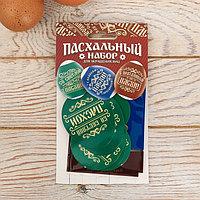 Пасхальный набор для украшения яиц 'С праздником Пасхи!'