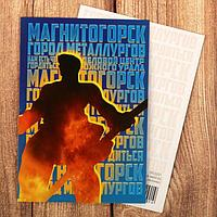 Открытка мини 'Магнитогорск' (комплект из 10 шт.)