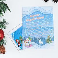 Письмо Деду Морозу 'Дети в костюмах' с конвертом (комплект из 5 шт.)