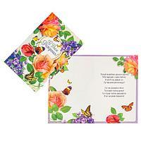 Открытка 'С Днем Рождения!' бабочки, цветы (комплект из 10 шт.)