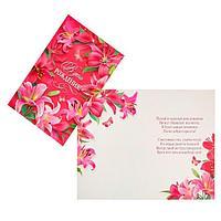 Открытка 'С Днем Рождения!' красные лилии (комплект из 10 шт.)