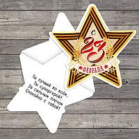 Открытка поздравительная 'С 23 Февраля!', георгиевская лента, 7 x 9 см (комплект из 30 шт.)