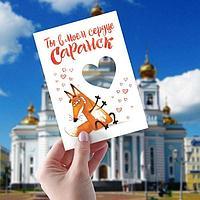 Открытка 'Саранск' (комплект из 10 шт.)