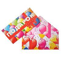 Конверт для денег 'Подарок' воздушные шары, красный бант (комплект из 10 шт.)