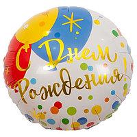 Шар фольгированный 18' 'С днём рождения', шары, конфетти