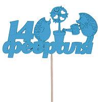Топпер '14 февраля, ёжики', голубой, 12.5х7см Дарим Красиво (комплект из 5 шт.)