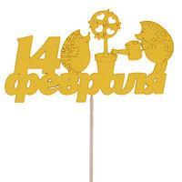 Топпер '14 февраля, ёжики', жёлтый, 12.5х7см Дарим Красиво (комплект из 5 шт.)