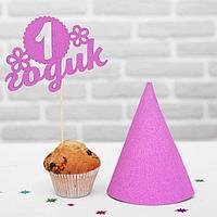 Набор для праздника '1 годик. Малышка', топпер, колпак, цвет розовый