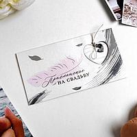 Свадебное приглашение с металлическим украшением 'Любовь дарит крылья', 13 х 7 см