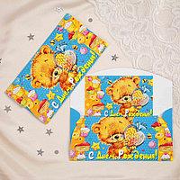 Конверт для денег 'С Днем Рождения!' мишка, сладости, детский (комплект из 10 шт.)