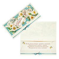 Конверт для денег 'С Днем Рождения!' белые цветы, птица (комплект из 10 шт.)
