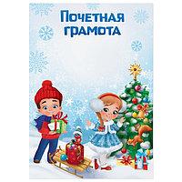 Новогодняя почетная грамота с детьми, А4 (комплект из 40 шт.)