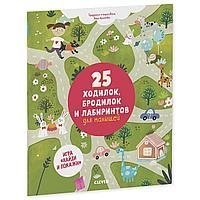 Аникеева А.: Лабиринты. 25 ходилок, бродилок и лабиринтов для малышей