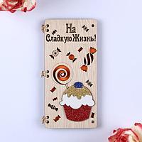 Открытка-конверт на магнитах 'На сладкую жизнь!' кекс