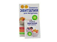 Закваска для йогуртницы Эвиталия (5 пакетов)