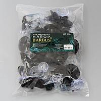 Набор аксессуаров BARBUS SET 010 для аквариума