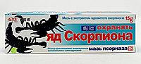 Мазь от псориаза с ядом скорпиона 15 гр