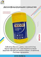 Дезинфицирующее средство для обработки поверхности ДЕЗХЛОР таб. № 300