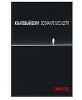"""Книга """"Квантовый воин. Сознание будущего"""", Джон Кехо, Твердый переплет"""
