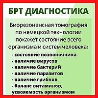 БРТ диагностика организма, ЖКТ, бактерии, глистов, грибков, заболевания в Астане