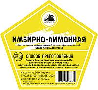 Набор трав и специй Имбирно-Лимонная (Дед Алтай)