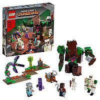 LEGO Minecraft Мерзость из джунглей
