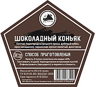 Набор трав и специй Шоколадный коньяк (Дед Алтай)