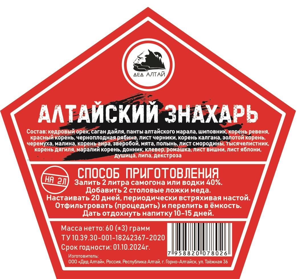 Набор трав и специй Алтайский Знахарь (Дед Алтай)