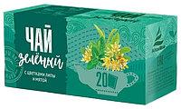 """Чай зеленый с липой и мятой """"Алтэя"""", 20 ф/п по 1,5 гр"""