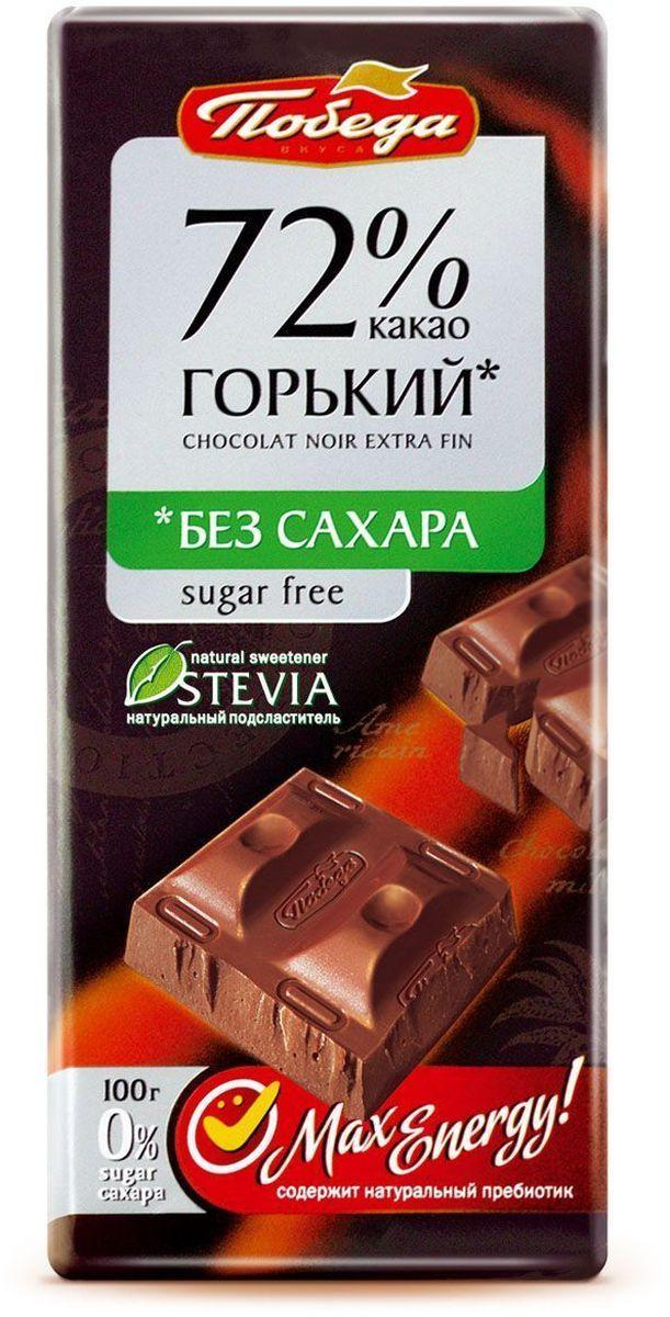 Шоколад горький 72% какао ,  без сахара(на стевии),100 г
